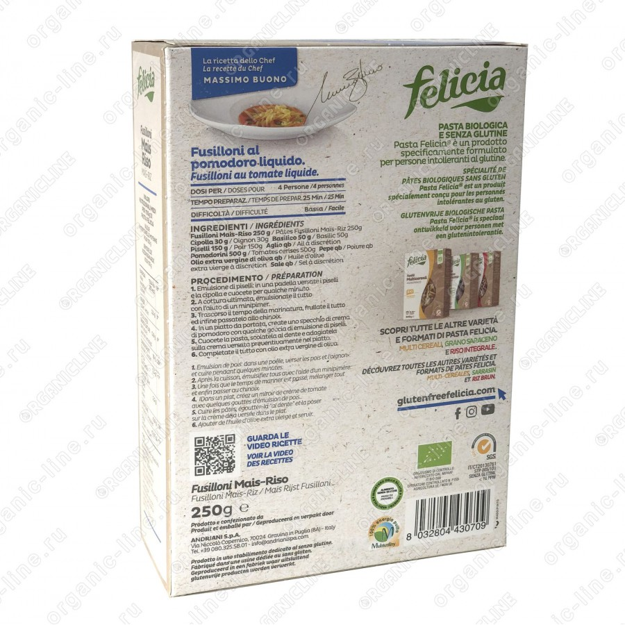 Паста кукурузно-рисовая Фузиллони 250 г, БИО, Без Глютена